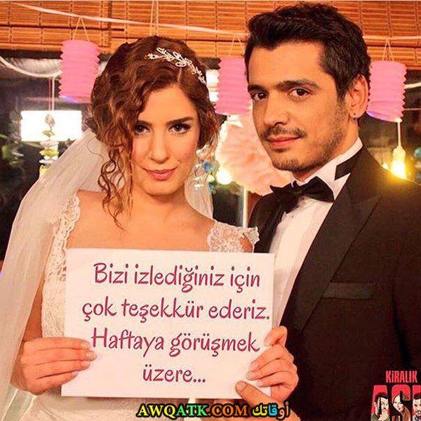 صورة جميلة روعة للفنانة التركية سانام يليس مسلسل حب للإيجار