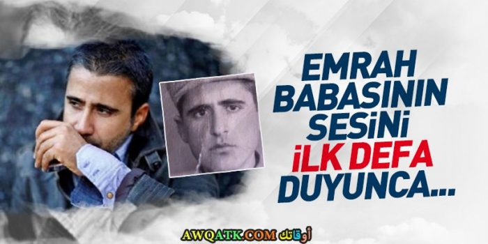 بوستر الفنان التركي إمره اردوغان