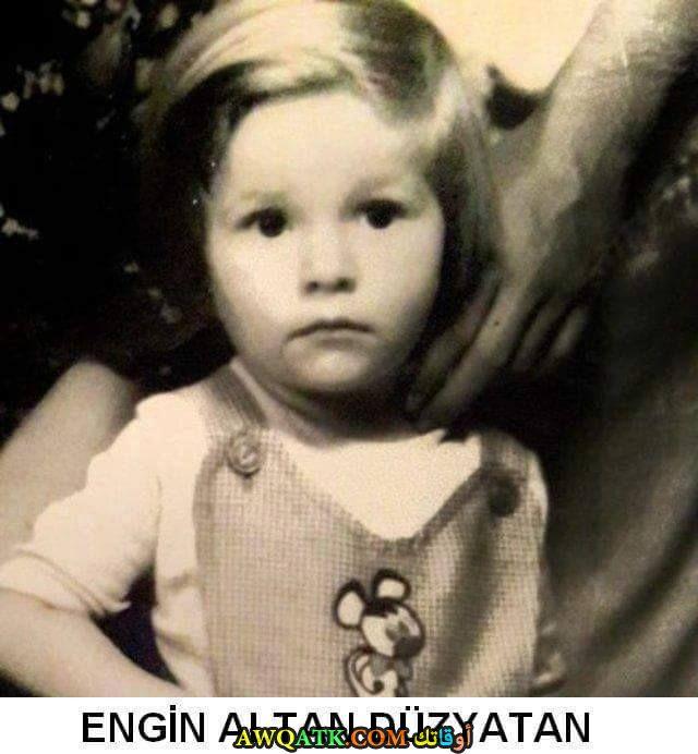 صورة الفنان التركي إنجين ألتان دوزياتان وهو طفل صورة قديمة نادرة