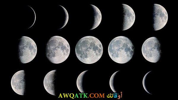 صورة لمراحل ظهور القمر خلال الشهر القمري