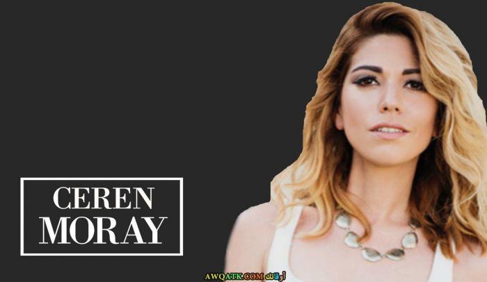 أحلى وأروع بوستر للفنانة التركية الجميلة سيرين موراي