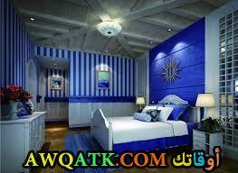 غرفة نوم زرقاء اللون تناسب الذوق الراقي