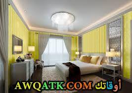 غرفة نوم روعة باللون الأصفر