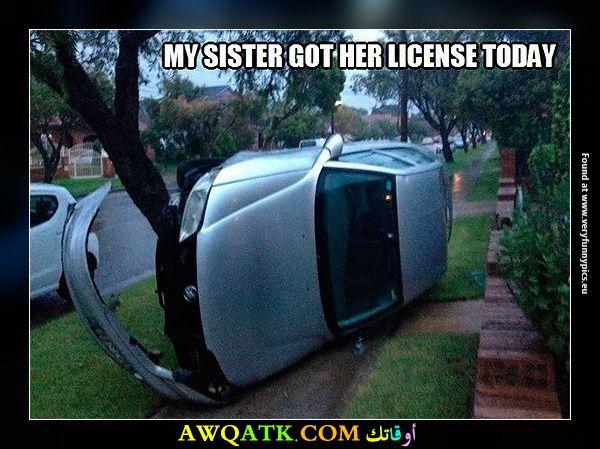 أخته حصل على رخصتها اليوم