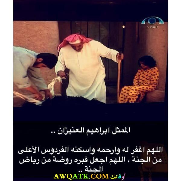 بوستر الفنان السعودي إبراهيم العنيزان