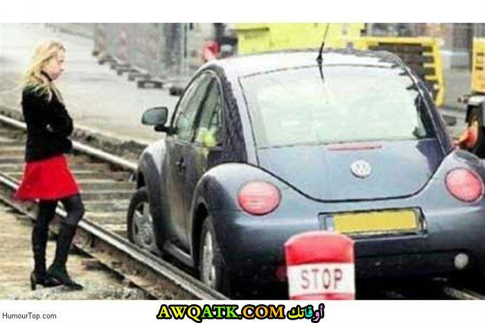 القضبان مخصصة للقطارات وسيارات النساء