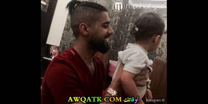 صورة روعة للفنان بدر الشعيبي مع أبنته