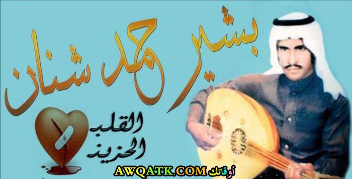 بوستر الفنان السعودي بشير حمد شنان