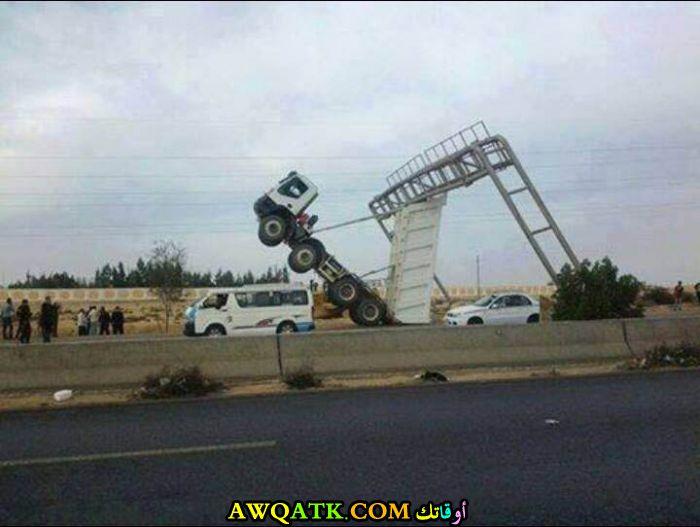 حادث عجيب جدا