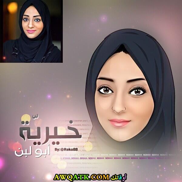صورة للفنانة خيرية أبو لبن