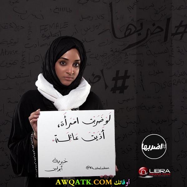 بوستر الفنانة السعودية خيرية أبو لبن
