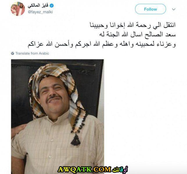 سعد الصالح