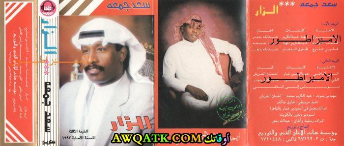 بوستر الفنان السعودي سعد جمعة