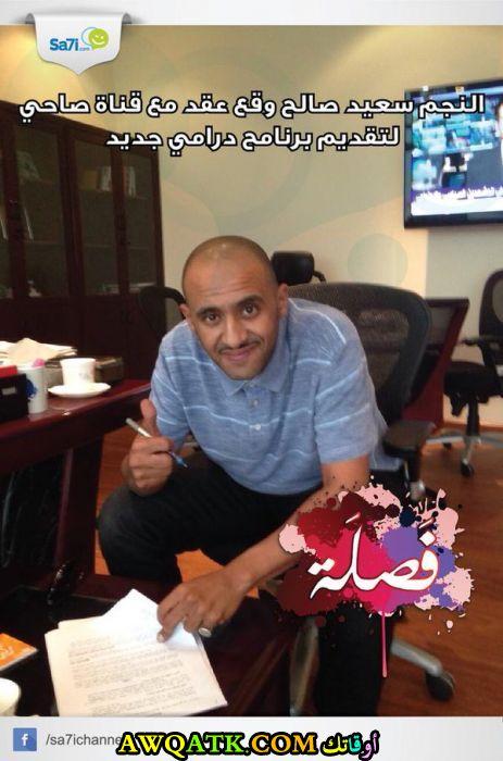 أحدث صورة للفنان السعودي سعيد صالح