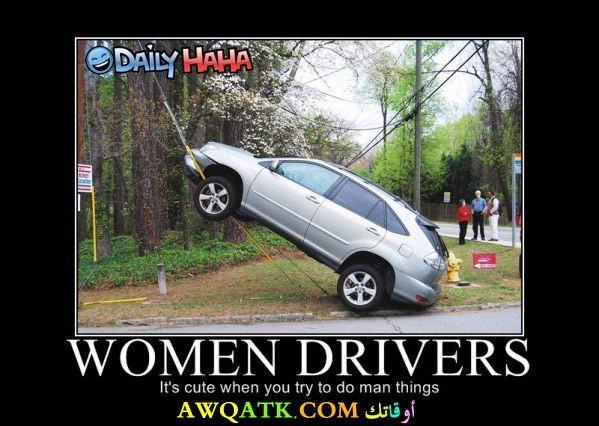 سيارتها تطير