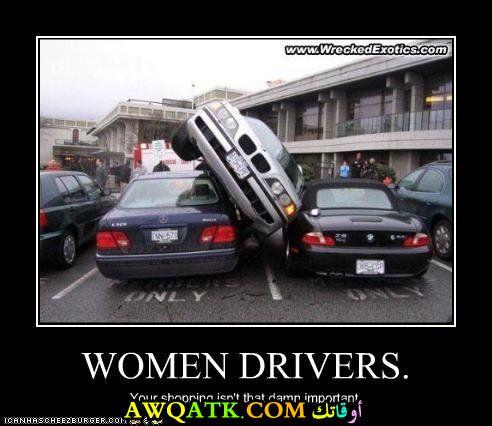 ظنت أن المكان يتسع لسيارتها