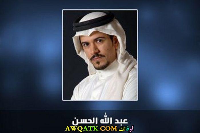 عبد الله الحسن