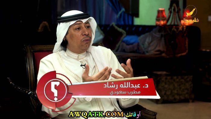 بوستر الفنان السعودي عبد الله رشاد