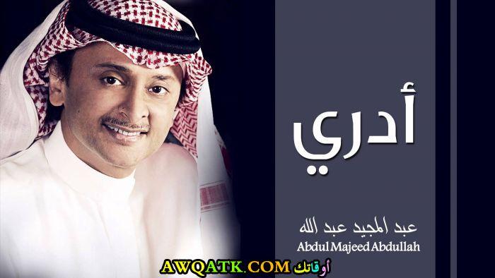 لعشاق الفنان عبد المجيد عبد الله صورة جميلة وجديدة