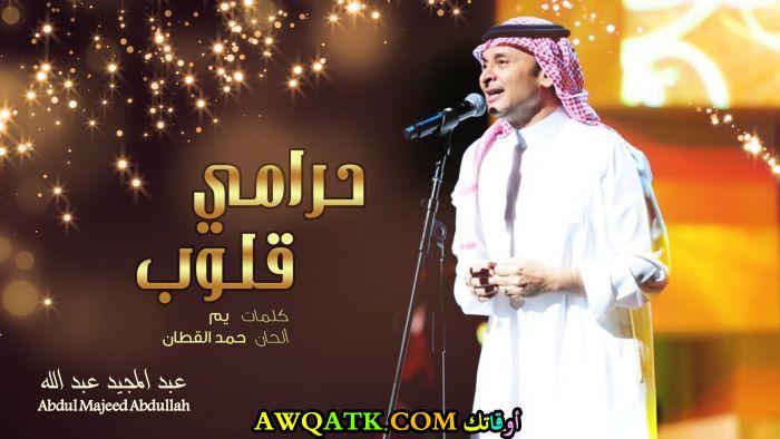 بوستر الفنان السعودي عبد المجيد عبد الله