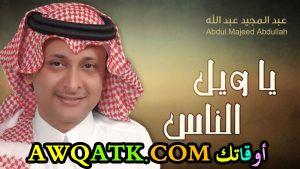 صور و معلومات عن عبد المجيد عبد الله و السيرة الذاتية