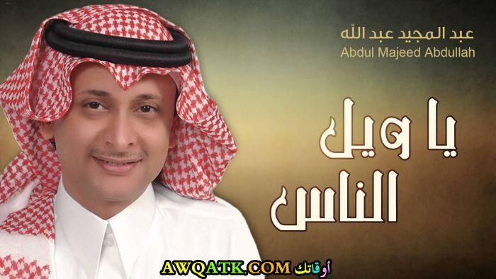 صورة جديدة للنجم السعودي عبد المجيد عبد الله
