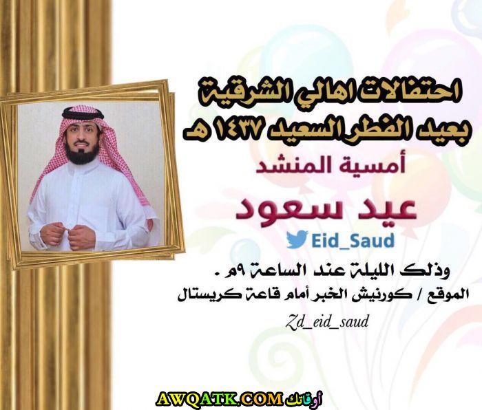 لعشاق الفنان عيد سعود صورة جميلة وجديدة