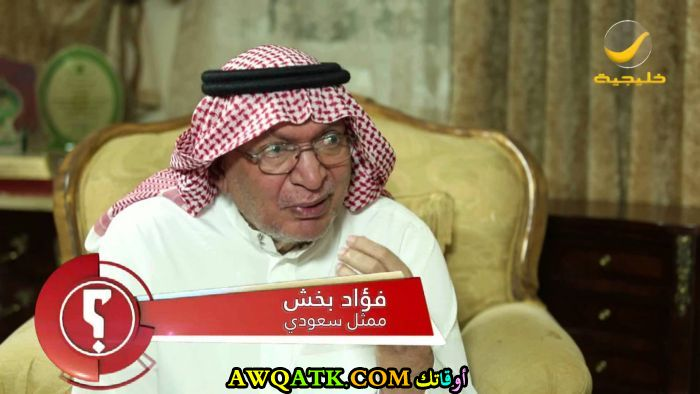 صورة الفنان السعودي فؤاد بخش في أخر أيامه