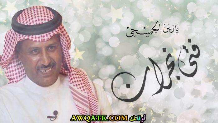 بوستر الفنان السعودي فتى نجران