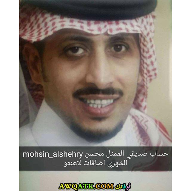 صورة جديدة للنجم السعودي محسن الشهري