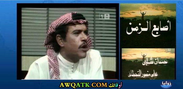 صورة قديمة للممثل محمد حمزة