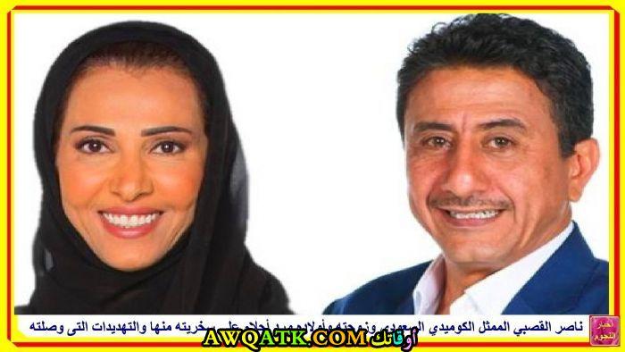 صورة للفنان ناصر القصبي و زوجته الكاتبة بدرية البشر