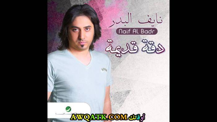 بوستر الفنان السعودي نايف البدر