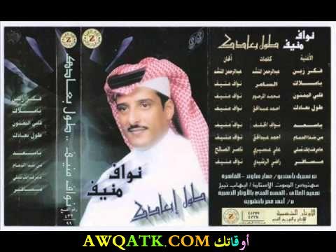 أحدث صورة للفنان السعودي نواف منيف