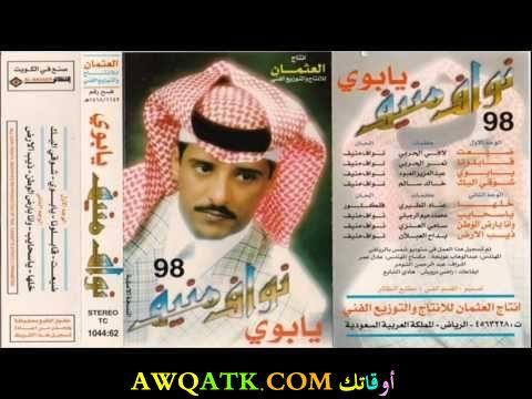 بوستر الفنان السعودي نواف منيف