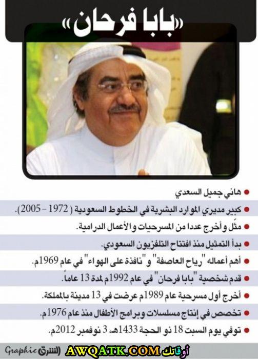 أحلى وأروع بوستر للفنان السعودي الجميل هاني السعدي
