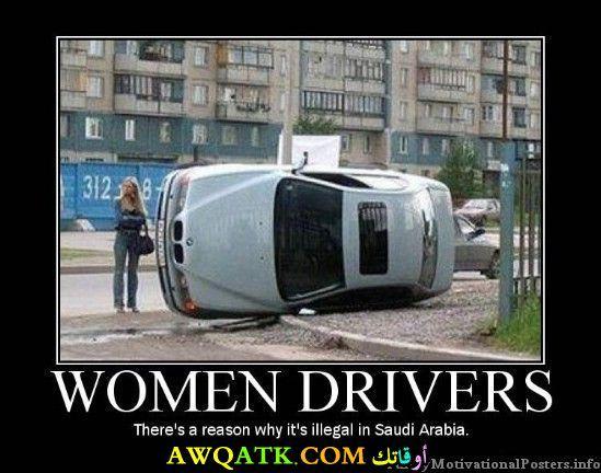 ولهذا السبب قيادة المرأة كانت ممنوعة بالسعودية