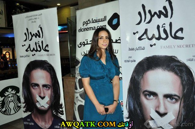 أحلى صورة للفنانة الجميلة بسنت شوقي أثناء عرض فيلم أسرار عائلية