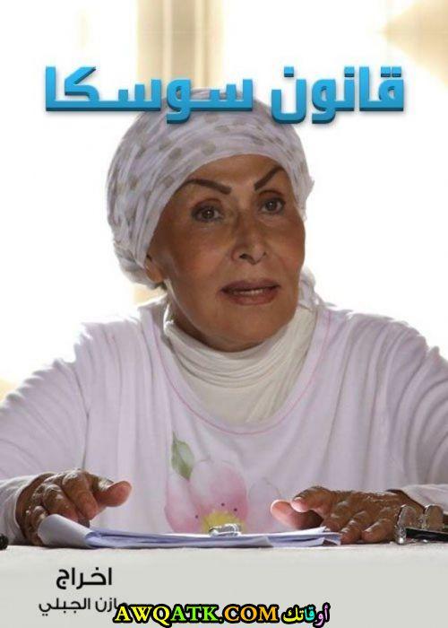 أحدث صورة للفنانة المصرية سهير البابلي