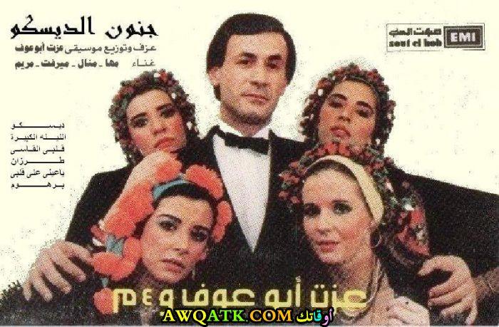 بوستر فرقة الفور أم الفنانة المصرية مها أبو عوف