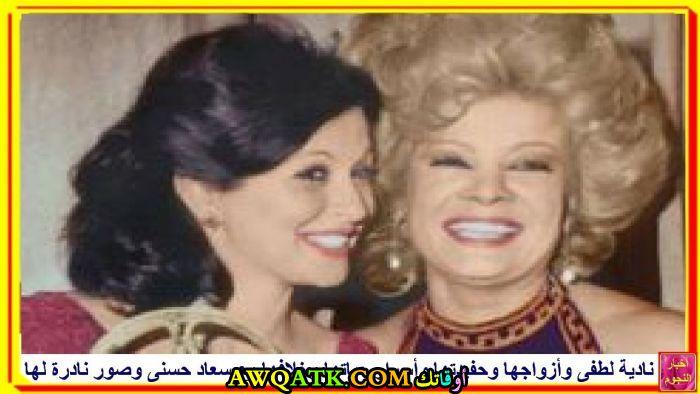 أجمل صورة للفنانة نادية لطفي مع الفنانة سعاد حسني