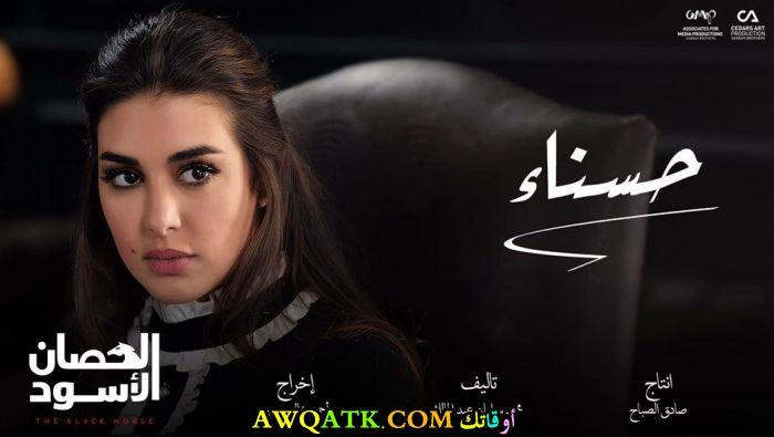 ياسمين صبري في مسلسل الحصان الأسود