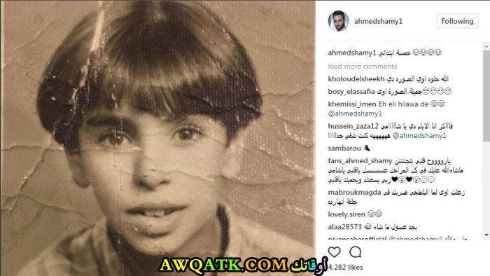 صورة الفنان أحمد الشامي وهو صغير