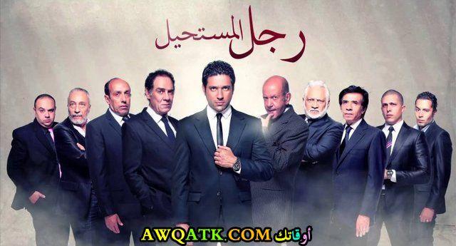 بوستر مسلسل رجل المستحيل بطولة أحمد فؤاد سليم