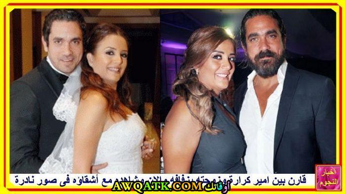 صورة عائلية للفنان أمير كرارة مع زوجته
