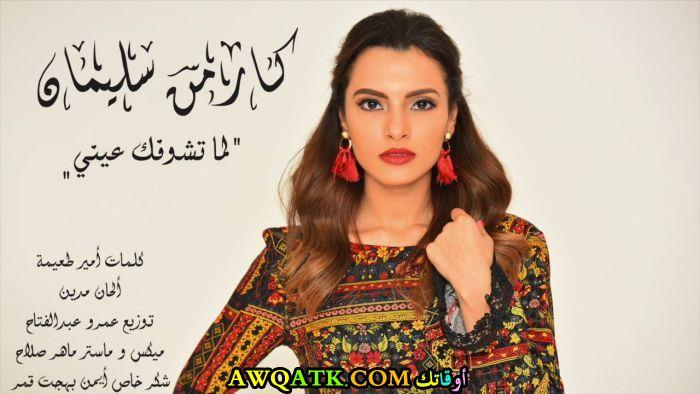 أحدث صورة للفنانة المصرية كارمن سليمان