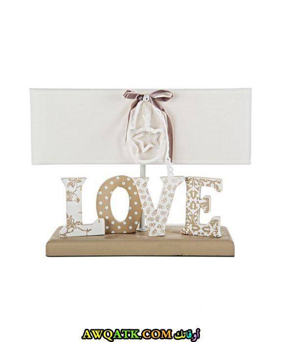 أباجورة حب رومانسية بتصميم مميز ورائع