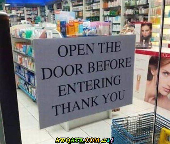 افتح الباب قبل الدخول