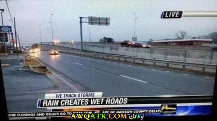 المطر يجعل الطريق مبتل