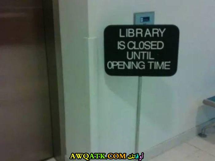 المكتبة مغلقة حتى تفتح